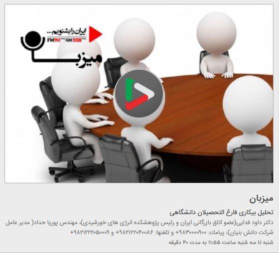 Pooria Haddad پوریا حداد رادیو ایران برنامه میزبان موضوع بیکاری فارغ التحصیلان مشاور