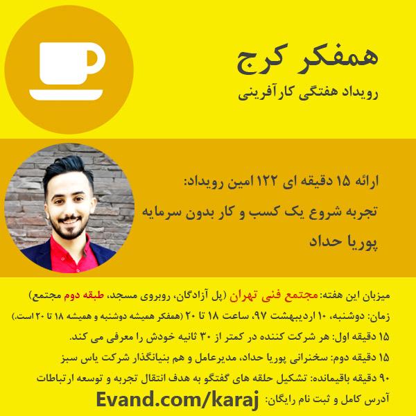 Pooria Haddad پوریا حداد همفکر Hamfekr سخنرانی