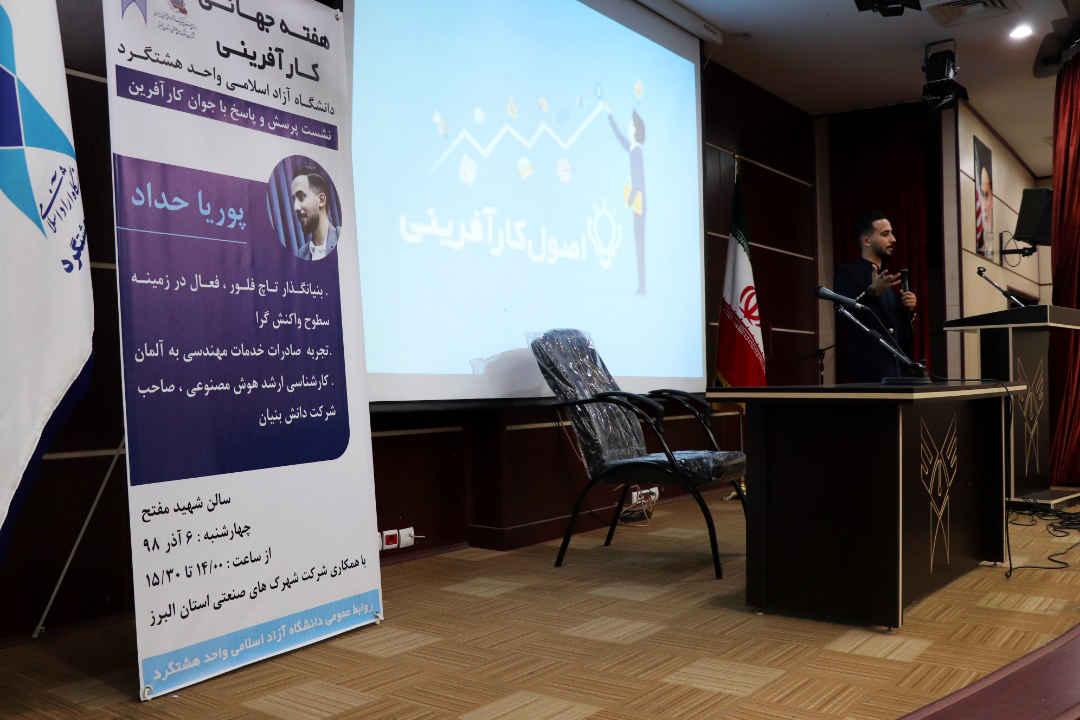 Pooria Haddad پوریا حداد pooriahaddad.ir pooriahaddad.com دانشگاه آزاد هشتگرد سخنرانی