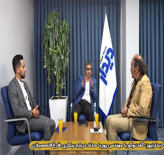 pooria haddad پوریا حداد مصاحبه دیدارنیوز تلوزیون