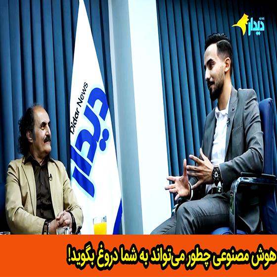 Pooria Haddad پوریا حداد هوش مصنوعی AI مصاحبه با دیدارنیوز تلوزیون