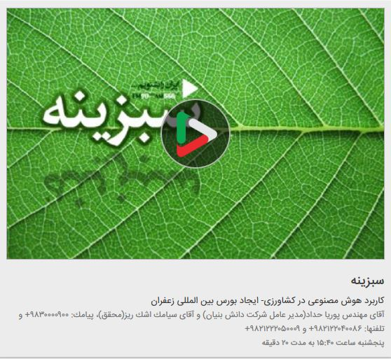 پوریا حداد-رادیو ایران برنامه سبزینه با موضوع هوش مصنوعی در کشاورزی